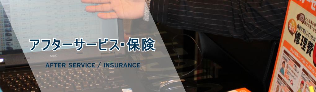アフターサービス・保険